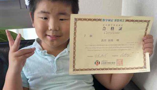 【先取り学習!】池田 拓海さん(小学校2年生で小学校5年生のレベルに合格)の算数検定 合格体験
