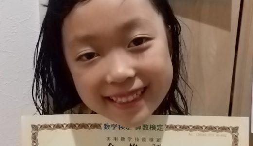 【先取り学習!】小椋 未来さん(小学校1年生で小学校2年生のレベルに合格)の算数検定 合格体験