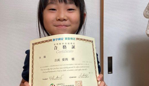【先取り学習!】吉武 愛莉さん(小学校2年生で小学校3年生のレベルに合格)の算数検定 合格体験