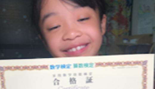 【先取り学習!】中尾 翠咲さん(小学校2年生で小学校3年生のレベルに合格)の算数検定 合格体験