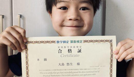 【先取り学習!】大島 悠生さん(小学校2年生で小学校4年生のレベルに合格)の算数検定 合格体験