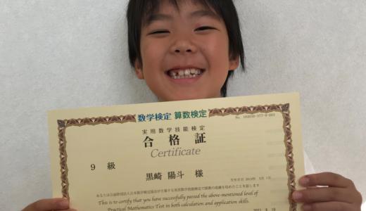【先取り合格!】黒崎 陽斗さん(小学校2年生で小学校3年生のレベルに合格)の算数検定  合格体験