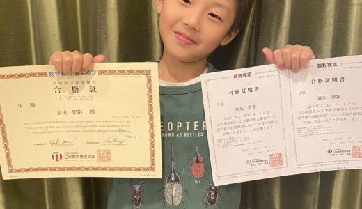 【先取り学習!】岩丸 智裕さん(年長で小学校2年生のレベルに合格)の算数検定 合格体験