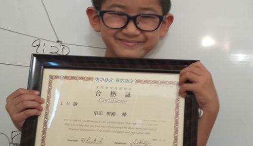 【先取り学習!】須田 樹顕さん(小学校1年生で小学校2年生のレベルに合格)の算数検定 合格体験