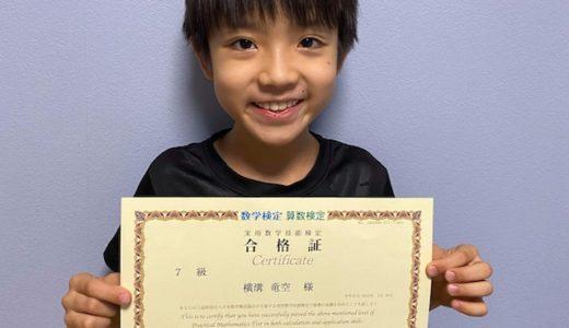 【先取り学習!】横溝 竜空さん(小学校4年生で小学校5年生のレベルに合格)の算数検定 合格体験