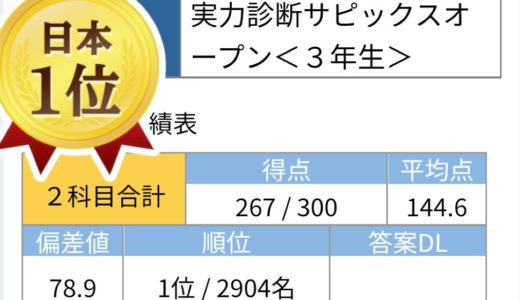 【成績優秀者の声】サピックスオープン全国1位!Aさん