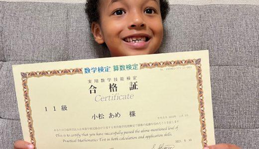 【先取り学習!】小松 あめさん(年長で小学校1年生のレベルに合格)の算数検定 合格体験