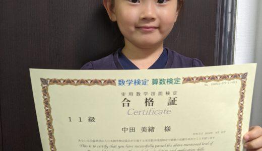 【先取り学習!】中田 美緒さん(年中で小学校1年生のレベルに合格)の算数検定 合格体験