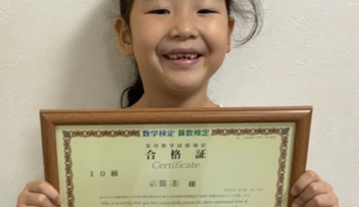 【先取り学習!】Y.Iさん(小学校1年生で小学校2年生のレベルに合格)の算数検定  合格体験