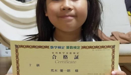 【先取り学習!】荒木 優一朗さん(小学校4年生で小学校5年生のレベルに合格)の算数検定 合格体験