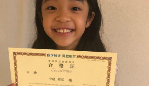 【先取り学習!】中尾 翠咲さん(小学校2年生で小学校4年生のレベルに合格)の算数検定 合格体験