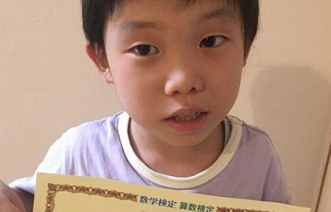 【先取り学習!】篠本 知秋さん(小学校1年生で小学校4年生のレベルに合格)の算数検定 合格体験